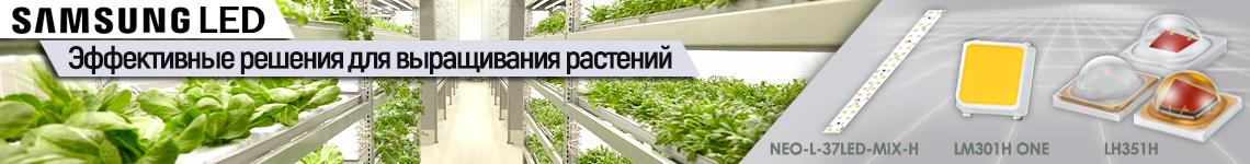 Решения для выращивания растений от SAMSUNG