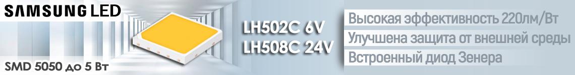 5050 SAMSUNG: новые серии LH502C 6V, LH508C 24V